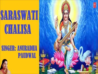 Saraswati Chalisa video song