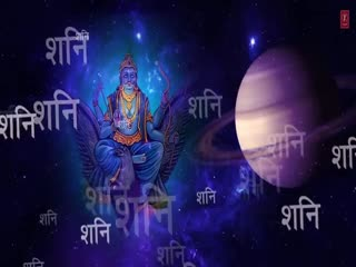 Shani Chalisa video song