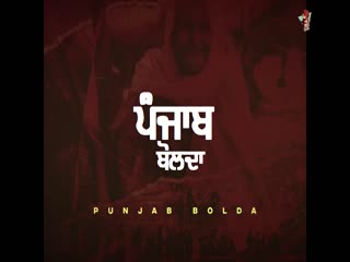 Punjab Bolda video song